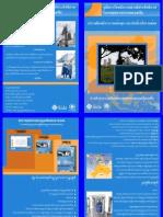 Guide Brochure - Thai