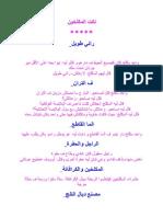 Blague marocain.doc