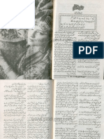 Mera Masiha Mera Sanam by Nadia Fatima Rizvi Urdu Novels Center (Urdunovels12.Blogspot.com)