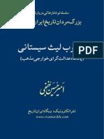 yaqub_leis.pdf