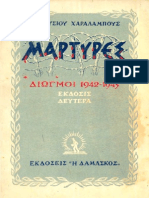ΧΑΡΑΛΑΜΠΟΥΣ ΔΙΟΝΥΣΙΟΥ ΜΑΡΤΥΡΕΣ 1942-1945