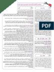 منهجية الكتابة الإنشائية حول نص نقدي إجتماعي / بنيوي