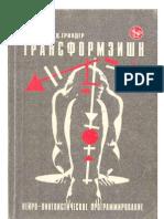 Гриндер Д., Бэндлер Р. - Трансформэйшн (Нейро-лингвистическое программирование) - 1999
