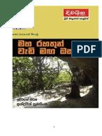 Maha Rahathun Wadi Maga Osse Book 03