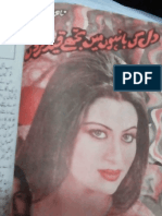 Dil Ki Banhon Me Tujhe Qaid Kar Lon by Mrs Sohail Khan Urdu Novels Center (Urdunovels12.Blogspot.com)