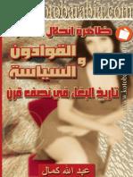 ظاهرة انحلال الصفوة القوادون والسياسة تاريخ البغاء في نصف قرن - عبد الله كمال