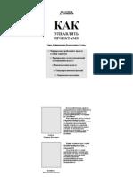 Burkov V.N., Novikov D.A. Kak upravlyat' proektami.. Nauchno-prakticheskoe izdanie (SINTEG — GEO, 1997)(ru)(188s)_5-86639-029_