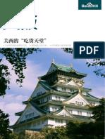 百度旅游-大阪攻略