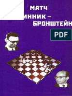 Botvinnik Bronstein (1951)