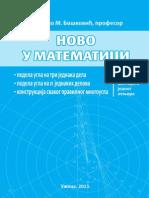 Novo u Matematici