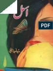 Amal by Sabas Gul Urdu Novels Center (Urdunovels12.Blogspot.com)