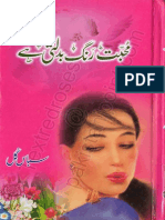 Mohabbat Rang Badalti Hai by Subas Gul Urdu Novels Center (Urdunovels12.Blogspot.com)