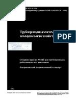 ASME B31_9