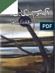 Ik Mausam Dil Ki Basti Ka by Riffat Naheed Sajad Urdu Novels Center (Urdunovels12.Blogspot.com)