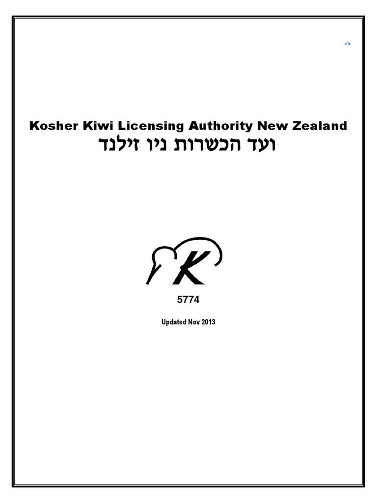 Kosher kiwi guide tevet 5774 biscuit drink biocorpaavc