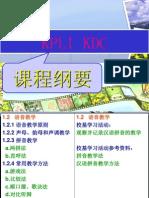 Yuyin Jiaoxuefa KPLI KDC
