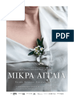 Mikra_Agglia_press_kit