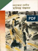 Mohosweta Devir Choto Golpo by Mahasweta Devi