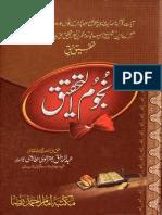 Najoom Ul Tahqeeq by Qazi Abdul Razzaq Bathralvi