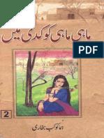 Mahi Mahi Kook Di by Huma Kokab Bukhari Part 2 Urdu Novels Center (Urdunovels12.Blogspot.com)
