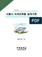 20130301 서울시 녹색건축물 설계기준