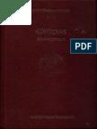 Yogini Hrdaya - Gopinath Kaviraj