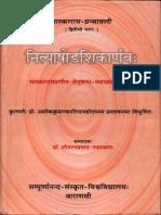 Nitya Shodashika Arnava II - Shitala Prasad Upadhyaya