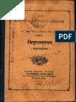 Tripurarahasya (Mahatmya Khanda) - Mukund Lal Shastri