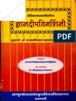 Jnana Dipa Vimarshini of Sri Vidyananda Natha - Vraj Vallabh Dwivedi