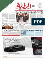 Alroya Newspaper 21-04-2014