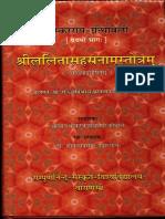 Shri Lalita Sahasra Nama Stotram - Batuk Nath Khiste