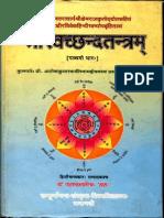 Sri Svacchanda Tantra V - Paramhansa Mishra