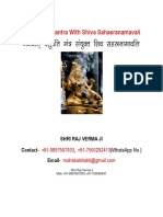 Shiva Sahasranamavali with Pashupati Mantra (भगवान पशुपति मंत्र युक्त शिव सहस्रनामावलि)