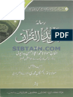 تجوید القرآن