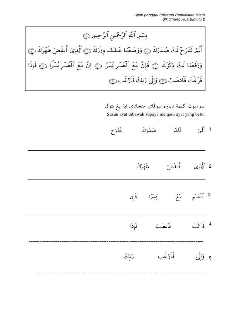 Soalan Tahun 5 Pendidikan Islam