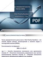 Число приоритетности риска (RPN)