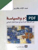 الإسلام والسياسة (دور الحركة الإسلامية في صوغ المجال السياسي) - عبد الإله بلقزيز