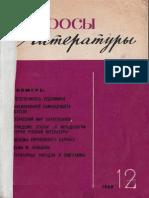 Озёров В. (отв. ред.) - Вопросы литературы №12 - 1968.pdf