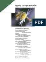 Η εξέγερση των μελισσών - ποίημα