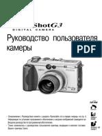 canon ps-g3 ru