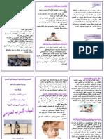 le decrochage scolaire.pdf