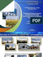 Радиационные риски и экологическая безопасность атомной энергетики