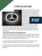 03 Aabha Mandal Ka Rakh-rakhav-h