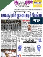 Namathumurasu 31-10-2009