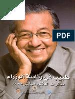 مذكرات مهاتير محمد