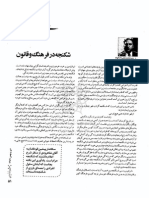 Shekanje Dar Farhang Va Ghanon