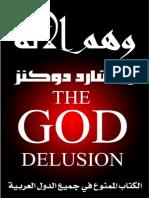 النسخة الكاملة من كتاب وهم الاله بقلم ريتشارد دوكنز