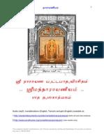 NarayaneeyamTam_09022014