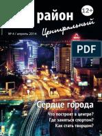 Мой район Центральный for WEB.pdf