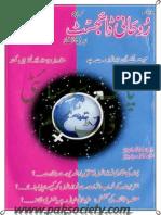Rohani Digest April 2014 Paksociety Com